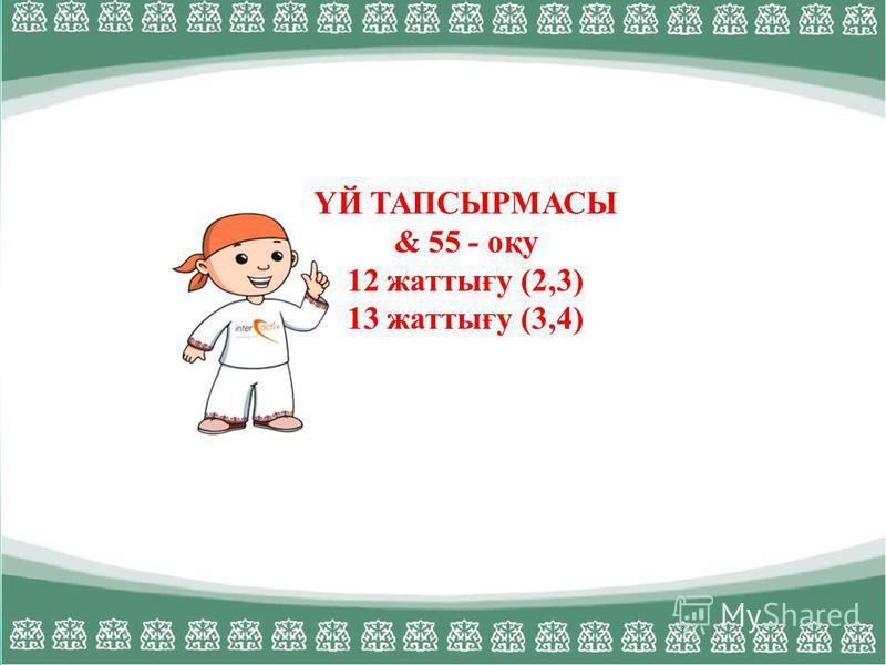 ҮЙ ТАПСЫРМАСЫ & 55 - оқу 12 жаттығу (2,3) 13 жаттығу (3,4)