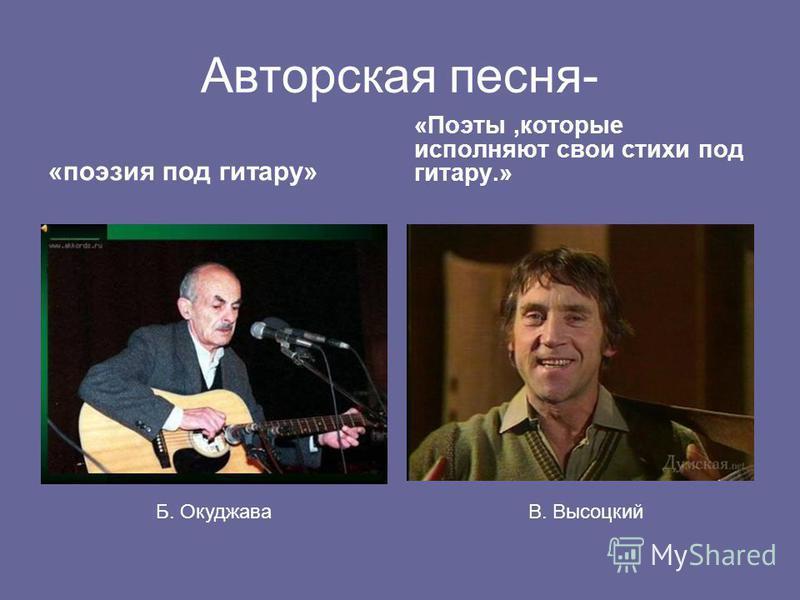 Авторская песня- «поэзия под гитару» «Поэты,которые исполняют свои стихи под гитару.» Б. ОкуджаваВ. Высоцкий