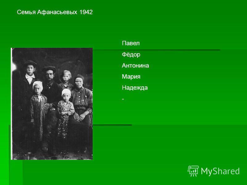 Семья Афанасьевых 1942 Павел Фёдор Антонина Мария Надежда -