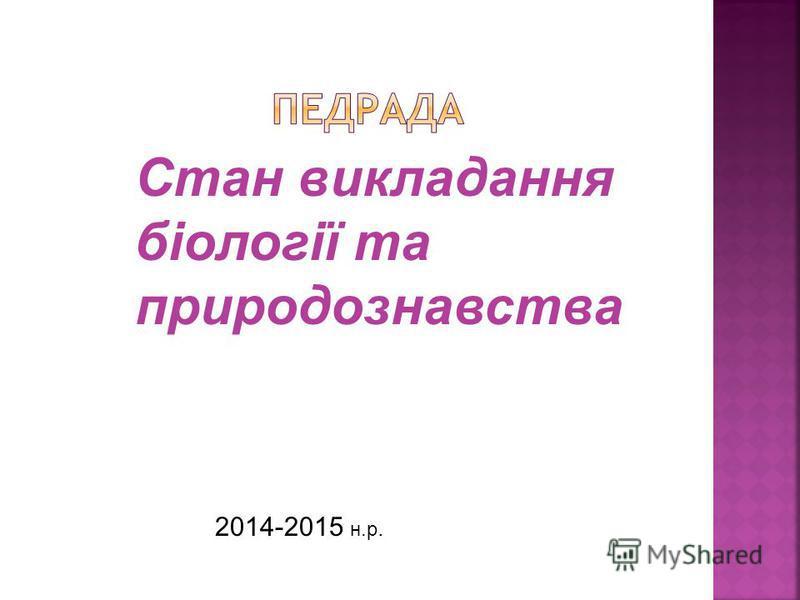 Стан викладання біології та природознавства 2014-2015 н.р.