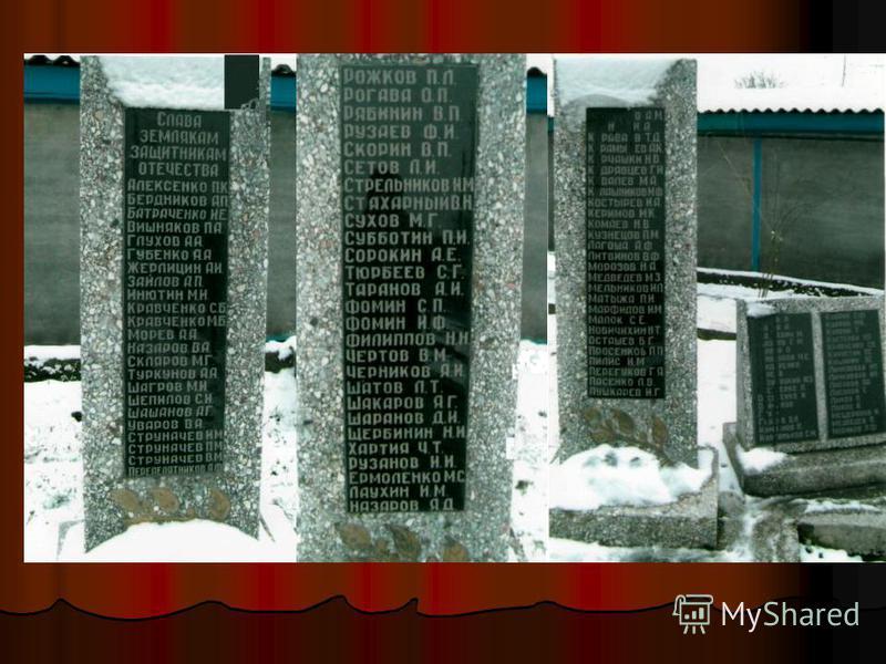 В п.Калинина стоит обелиск, где увековечена память о нашем земляке В п.Калинина стоит обелиск, где увековечена память о нашем земляке Ермоленко Михаиле Степановиче Ермоленко Михаиле Степановиче
