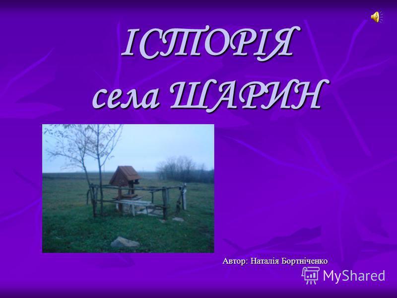 ІСТОРІЯ села ШАРИН Автор: Наталія Бортніченко Автор: Наталія Бортніченко