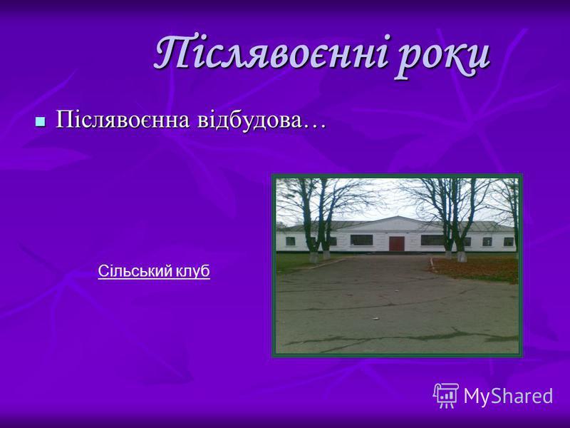 Післявоєнні роки Післявоєнні роки Післявоєнна відбудова… Післявоєнна відбудова… Сільський клуб