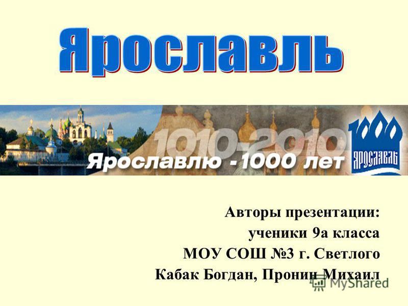 Авторы презентации: ученики 9 а класса МОУ СОШ 3 г. Светлого Кабак Богдан, Пронин Михаил