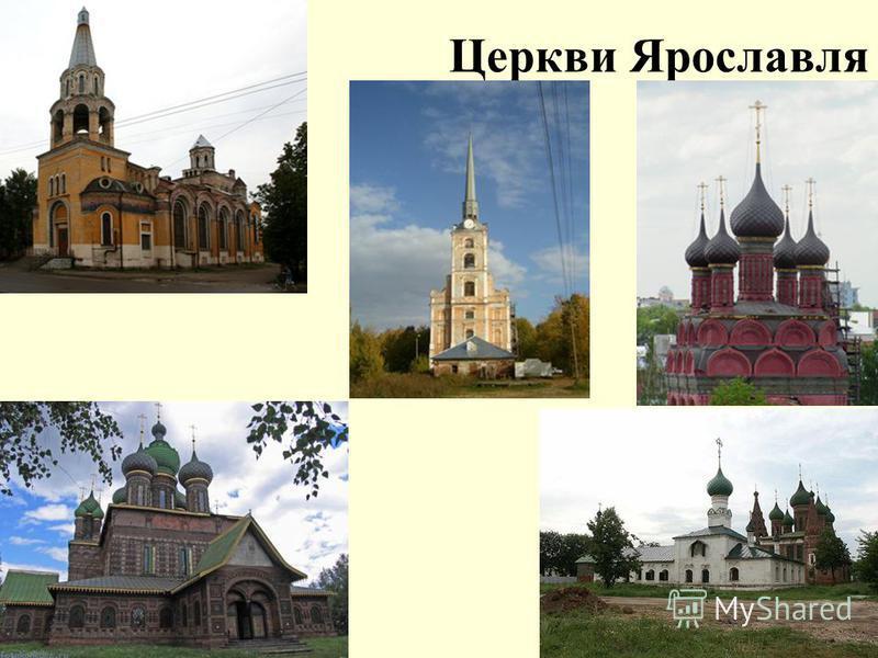 Церкви Ярославля