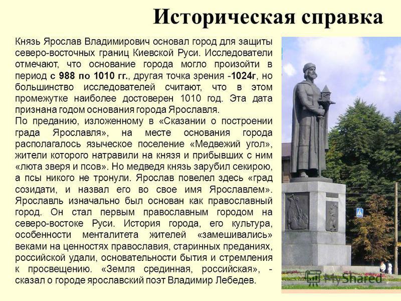 Историческая справка Князь Ярослав Владимирович основал город для защиты северо-восточных границ Киевской Руси. Исследователи отмечают, что основание города могло произойти в период с 988 по 1010 гг., другая точка зрения -1024 г, но большинство иссле