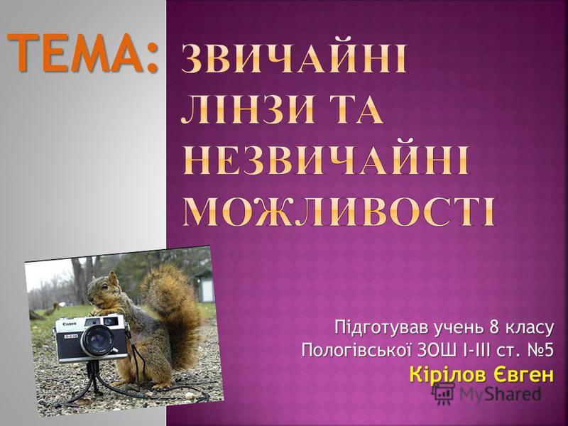 Підготував учень 8 класу Пологівської ЗОШ I-III ст. 5 Кірілов Євген ТЕМА: