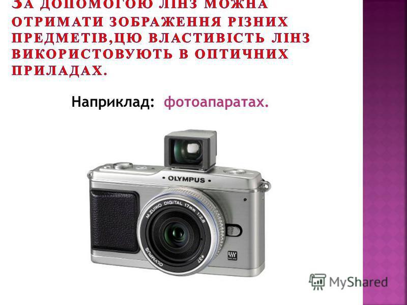 Наприклад: фотоапаратах.