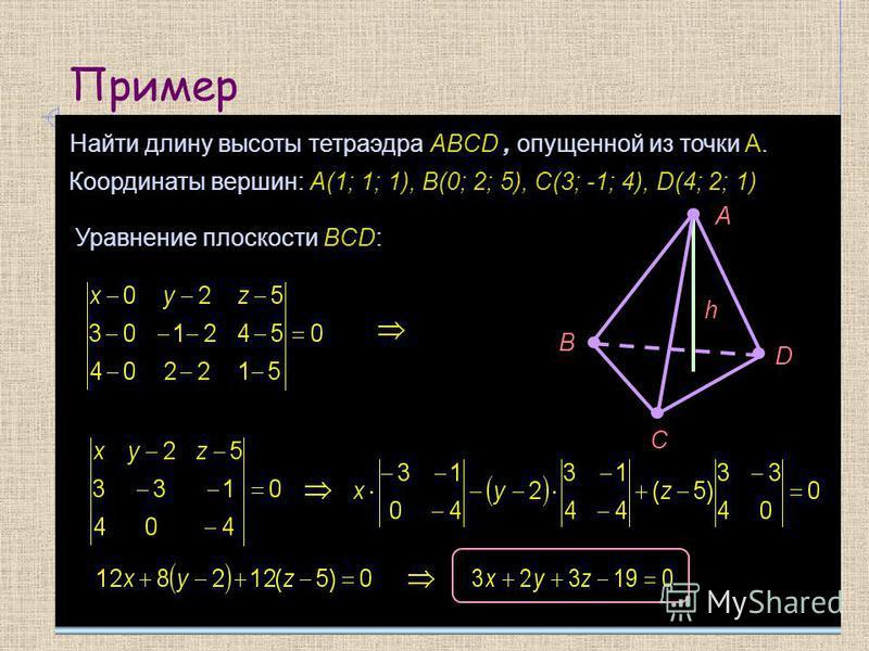Пример Найти длину высоты тетраэдра ABCD, опущенной из точки A. Координаты вершин: A(1; 1; 1), B(0; 2; 5), C(3; -1; 4), D(4; 2; 1) Уравнение плоскости BCD: A B С D h