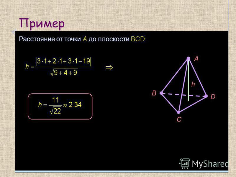 Пример Расстояние от точки A до плоскости BCD: A B С D h