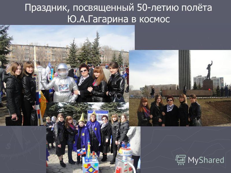 Праздник, посвященный 50-летию полёта Ю.А.Гагарина в космос