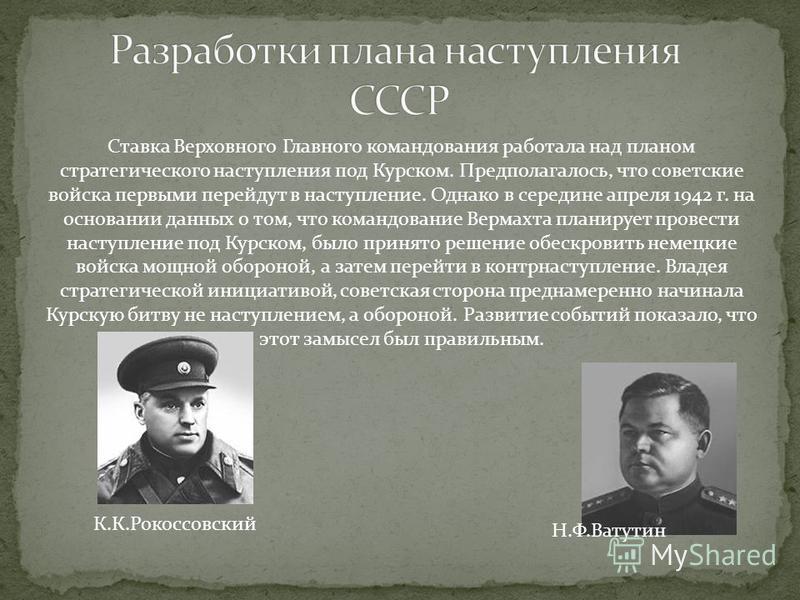 Ставка Верховного Главного командования работала над планом стратегического наступления под Курском. Предполагалось, что советские войска первыми перейдут в наступление. Однако в середине апреля 1942 г. на основании данных о том, что командование Вер