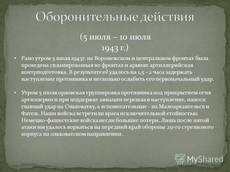 Рано утром 5 июля 1943 г. на Воронежском и центральном фронтах была проведена спланированная во фронтах и армиях артиллерийская контрподготовка. В результате её удалось на 1,5 - 2 часа задержать наступление противника и несколько ослабить его первона
