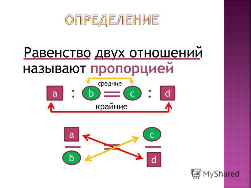 Равенство двух отношений называют пропорцией средние adbc a b c d крайние