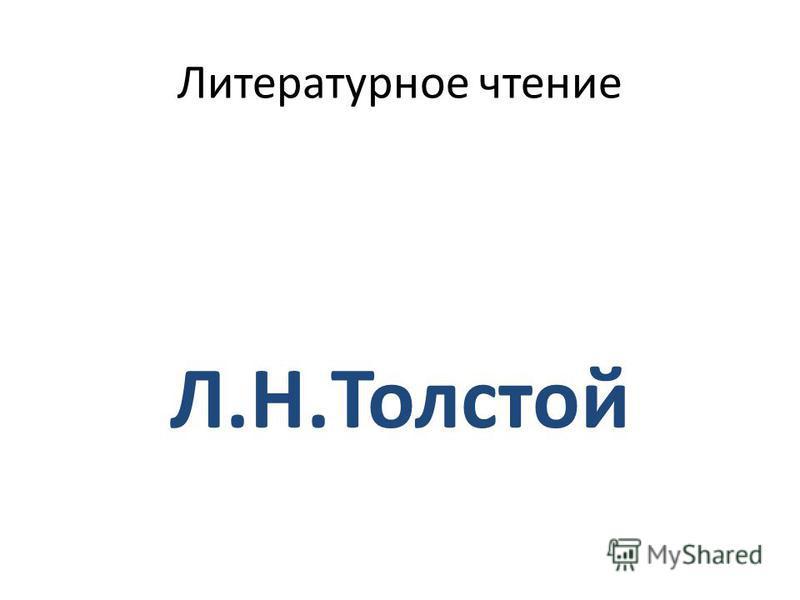 Литературное чтение Л.Н.Толстой