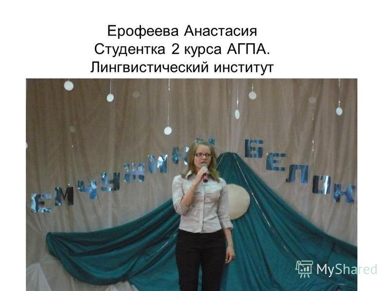 Ерофеева Анастасия Студентка 2 курса АГПА. Лингвистический институт