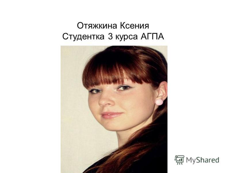 Отяжкина Ксения Студентка 3 курса АГПА