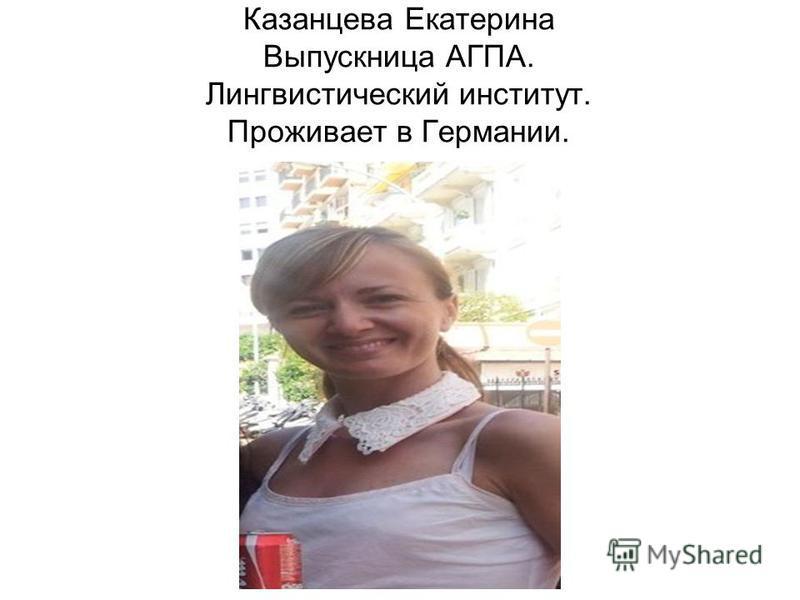 Казанцева Екатерина Выпускница АГПА. Лингвистический институт. Проживает в Германии.