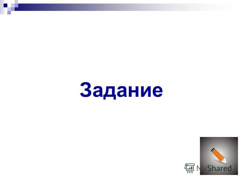 Критерии оценки миссии Степень содействия миссии формированию благоприятного климата на предприятии Удачность определения основного направления деятельности предприятия Определение категории клиентов (потребителей) предприятия Формулировка удовлетвор