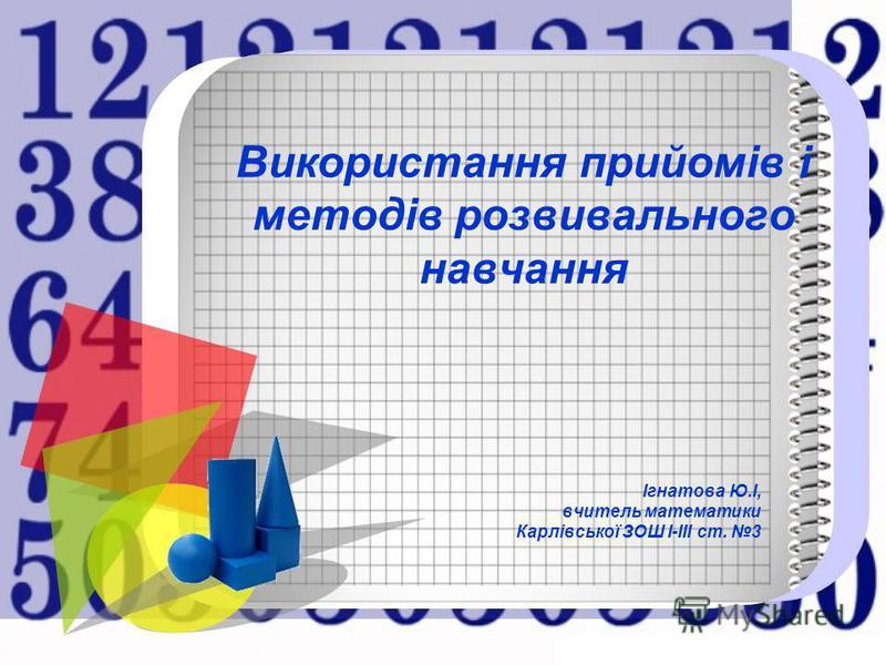 Використання прийомів і методів розвивального навчання Ігнатова Ю.І, вчитель математики Карлівської ЗОШ І-ІІІ ст. 3