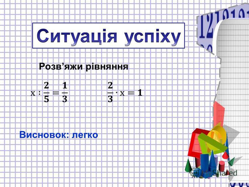 Розвяжи рівняння Висновок: легко