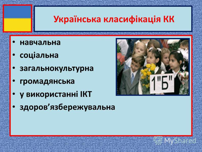 Українська класифікація КК навчальна соціальна загальнокультурна громадянська у використанні ІКТ здоровязбережувальна