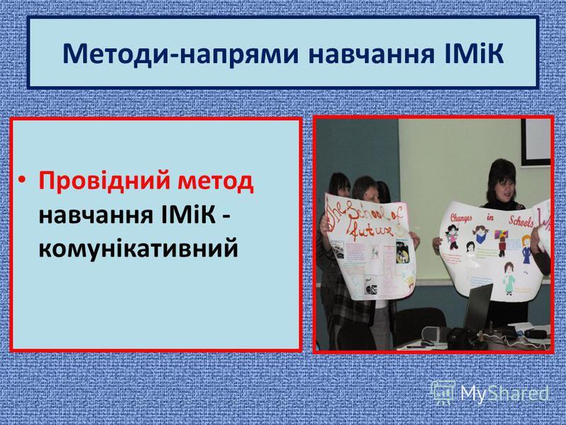Методи-напрями навчання ІМіК Провідний метод навчання ІМіК - комунікативний