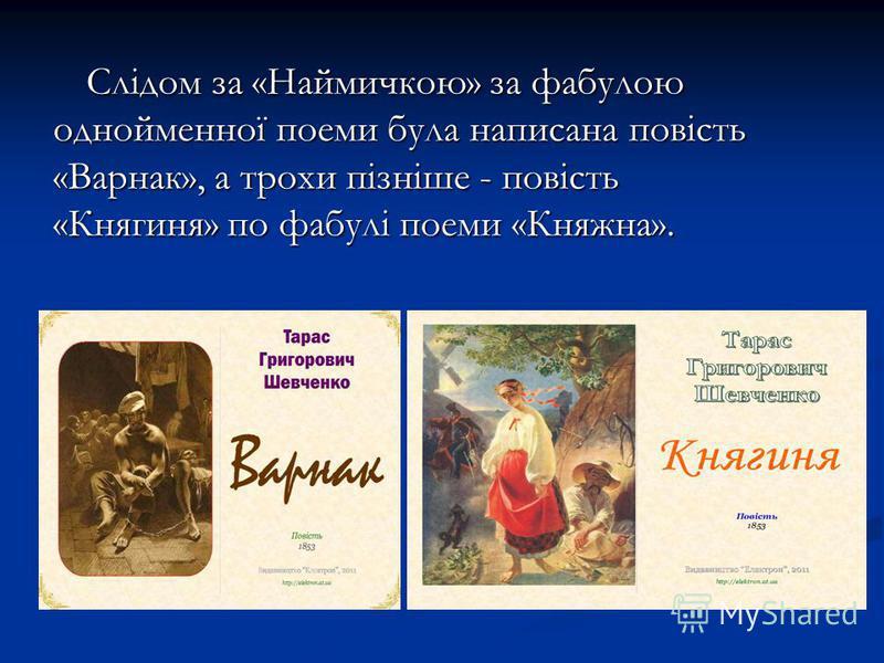 Слідом за «Наймичкою» за фабулою однойменної поеми була написана повість «Варнак», а трохи пізніше - повість «Княгиня» по фабулі поеми «Княжна».