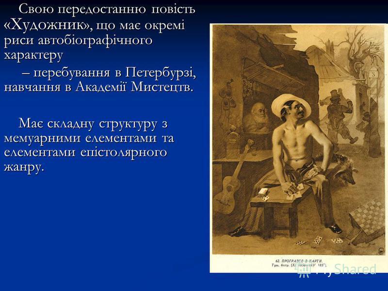 Свою передостанню повість «Художник », що має окремі риси автобіографічного характеру – перебування в Петербурзі, навчання в Академії Мистецтв. – перебування в Петербурзі, навчання в Академії Мистецтв. Має складну структуру з мемуарними елементами та