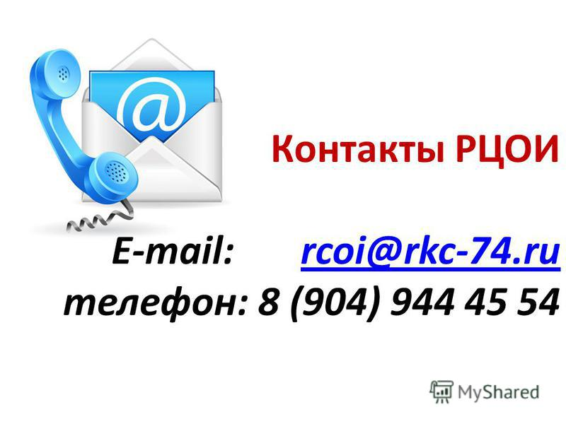 Контакты РЦОИ E-mail: rcoi@rkc-74. ru телефон: 8 (904) 944 45 54rcoi@rkc-74.ru
