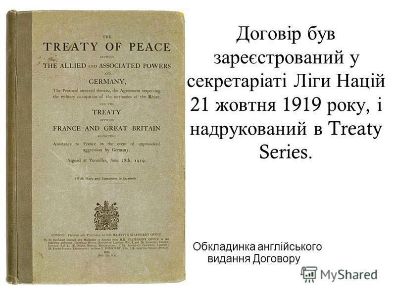 Договір був зареєстрований у секретаріаті Ліги Націй 21 жовтня 1919 року, і надрукований в Treaty Series. Обкладинка англійського видання Договору