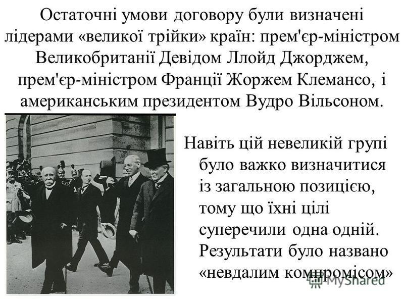 Остаточні умови договору були визначені лідерами « великої трійки » країн : прем ' єр - міністром Великобританії Девідом Ллойд Джорджем, прем ' єр - міністром Франції Жоржем Клемансо, і американським президентом Вудро Вільсоном. Навіть цій невеликій
