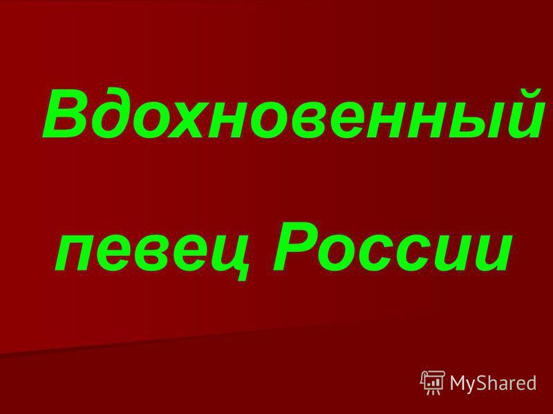 Вдохновенный певец России