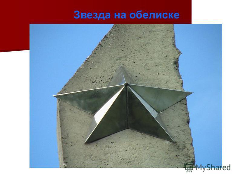 Звезда на обелиске