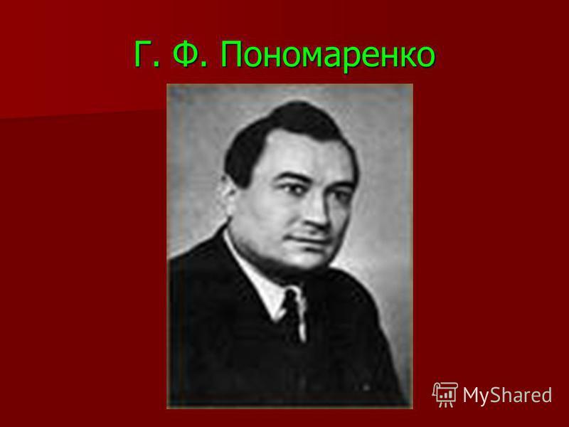 Г. Ф. Пономаренко
