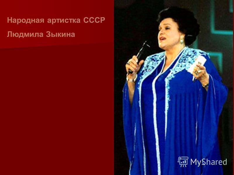 Народная артистка СССР Людмила Зыкина