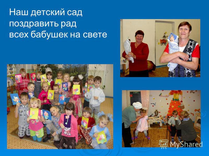 Наш детский сад поздравить рад всех бабушек на свете