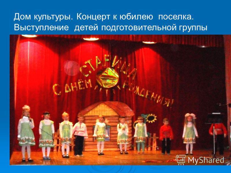 Дом культуры. Концерт к юбилею поселка. Выступление детей подготовительной группы
