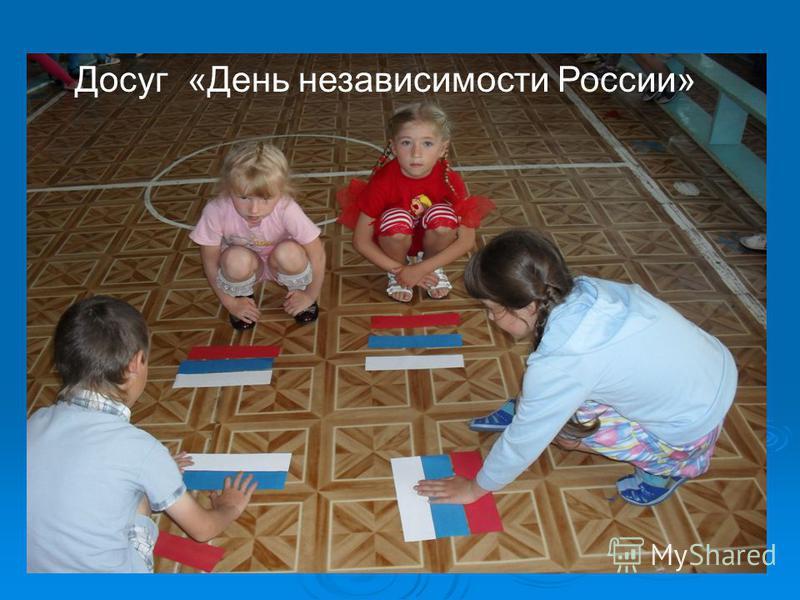 Досуг «День независимости России»