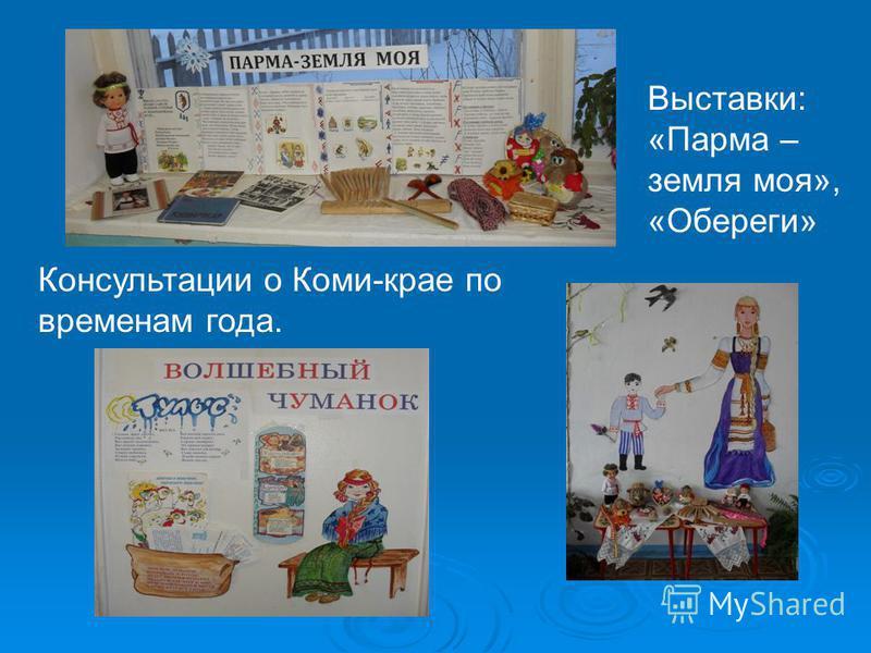 Выставки: «Парма – земля моя», «Обереги» Консультации о Коми-крае по временам года.