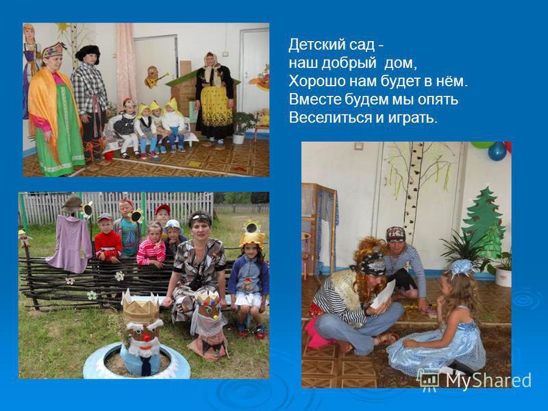 Детский сад - наш добрый дом, Хорошо нам будет в нём. Вместе будем мы опять Веселиться и играть.