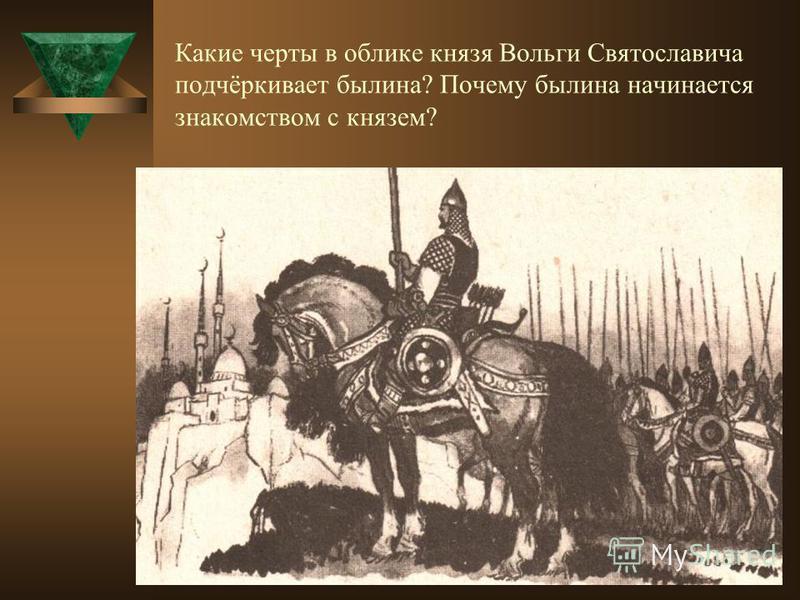 Какие черты в облике князя Вольги Святославича подчёркивает былина? Почему былина начинается знакомством с князем?