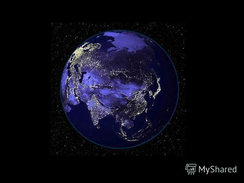 Весь мир – наш дом Весь мир – наш дом