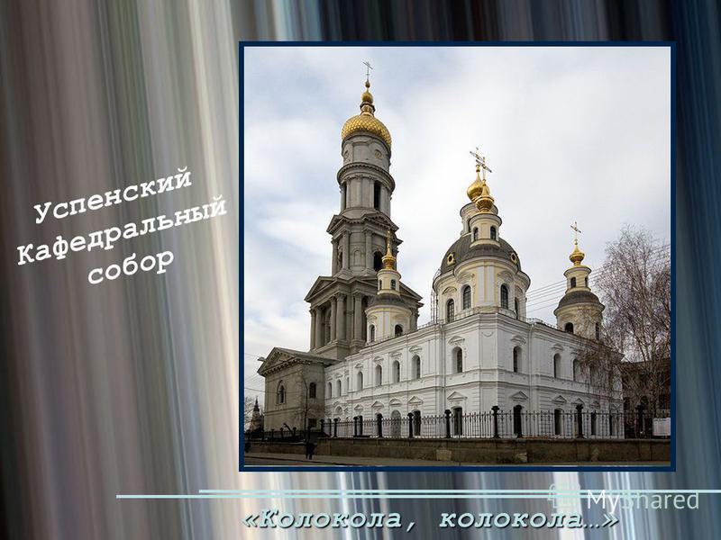 «Колокола, колокола…» Успенский Кафедральный собор