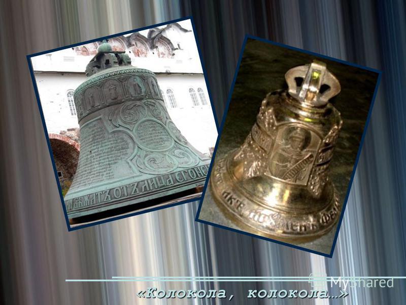 «Колокола, колокола…»