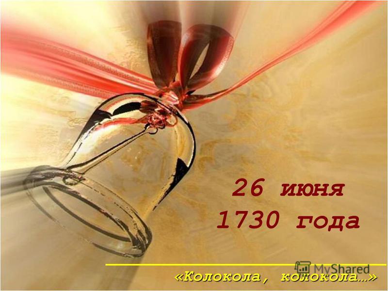26 июня 1730 года «Колокола, колокола…»