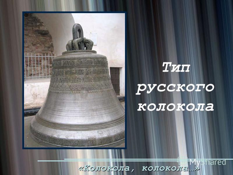 «Колокола, колокола…» Тип русского колокола