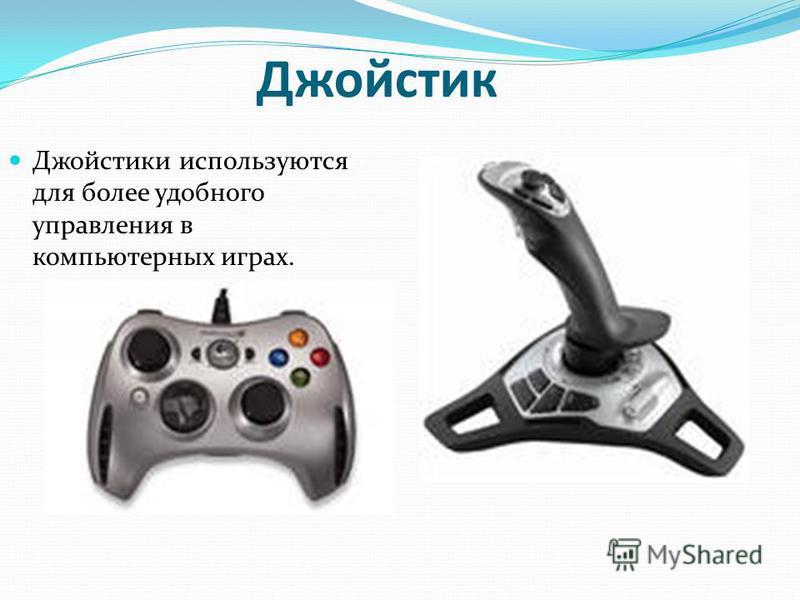 Джойстик Джойстики используются для более удобного управления в компьютерных играх.