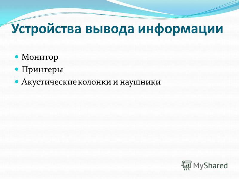Устройства вывода информации Монитор Принтеры Акустические колонки и наушники