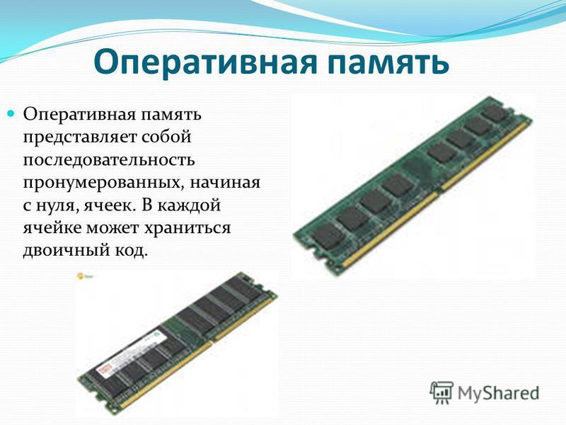 Оперативная память Оперативная память представляет собой последовательность пронумерованных, начиная с нуля, ячеек. В каждой ячейке может храниться двоичный код.